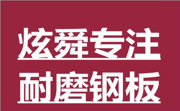金博bao188亚洲体育app耐磨钢板厂家
