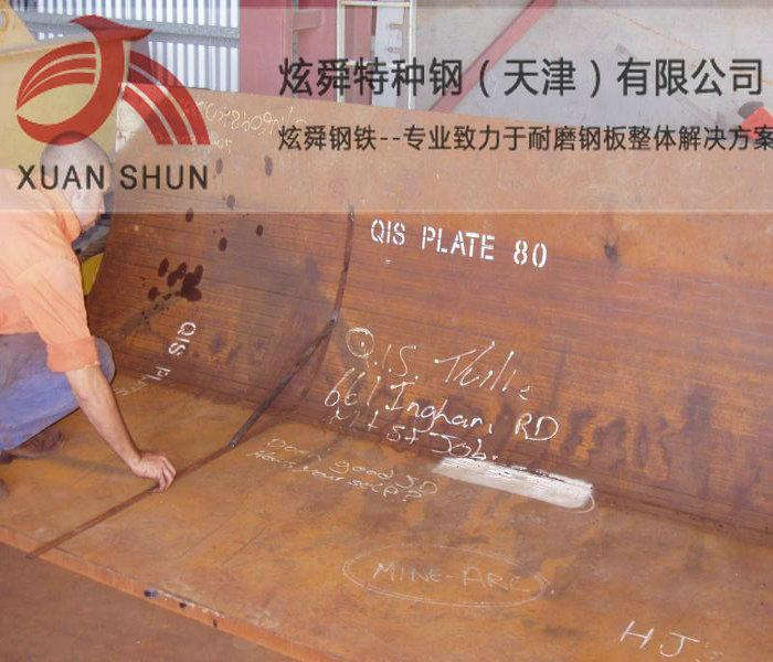 Hardox耐磨板