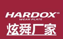 hardox400耐磨板价格